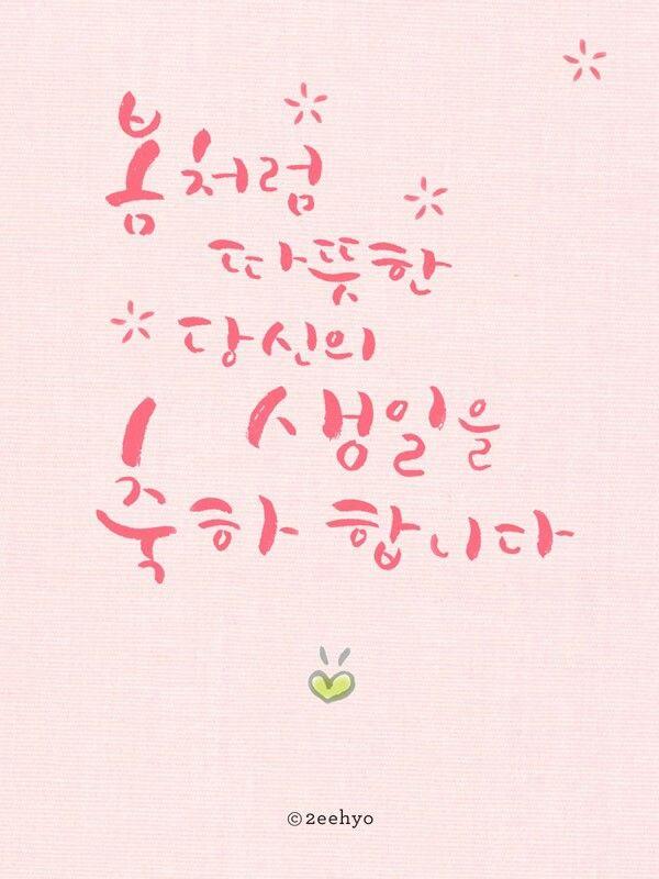 #캘리 #캘리그라피 #펜글씨 #붓펜 #붓펜글씨 #쿠레타케 #리효 #손글씨 #봄 #따뜻한 #생일 #축하 #메세지 #Calligraphy #calli #brush #pen #2eehyo #korean