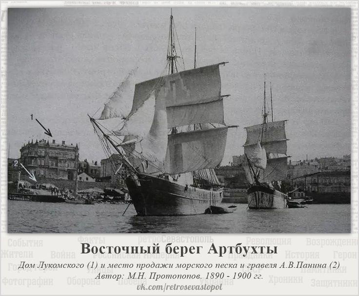 ⚓ Ретро Севастополь ★ Восточный берег Артбухты
