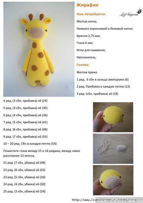 Яркий Жираф. Вязание игрушек крючком с описанием. Такая игрушка может порадовать любого :) Схема вязания игрушки