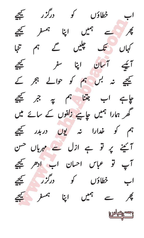 urdu ghazal   best ghazal   tanha abbas ghazal   poem   nazam   urdu shayari   urdu design poetry   khata   hamsafar   tanha abbas urdu shayri