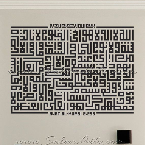 Islamic Wall Art Decal of Ayat Al Kursi in Square Kufic | Salam Arts