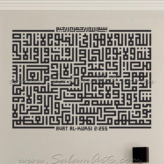 Islamic Wall Art Decal of Ayat Al Kursi in Square Kufic | Salam Arts