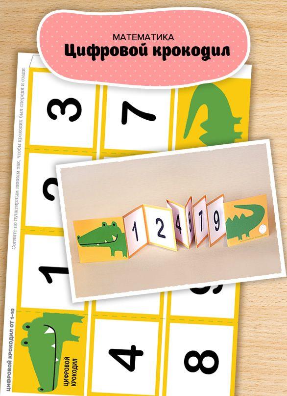 """Учим цифры с детьми: """"Цифровой крокодил"""""""