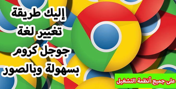 إليك طريقة تغيير لغة جوجل كروم بسهولة وبالصور 2020 Tech Logos School Logos Google Chrome Logo