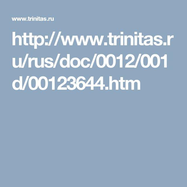 http://www.trinitas.ru/rus/doc/0012/001d/00123644.htm