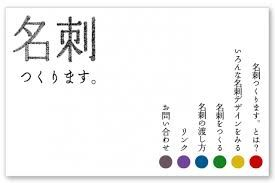 「名刺」の画像検索結果