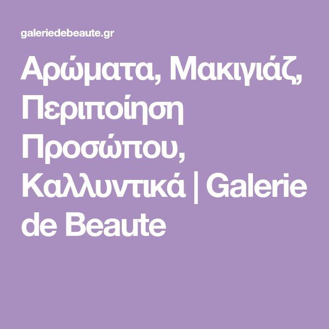 Αρώματα, Μακιγιάζ, Περιποίηση Προσώπου, Καλλυντικά | Galerie de Beaute