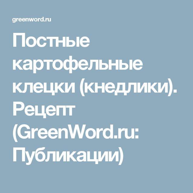 Постные картофельные клецки (кнедлики). Рецепт (GreenWord.ru: Публикации)