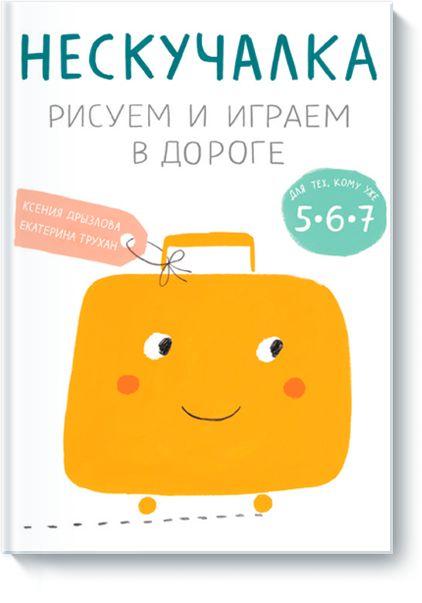 Серия книг «Нескучалка. Рисуем и играем в дороге» — палочка-выручалочка для родителей, которых ждет дорога с детьми.
