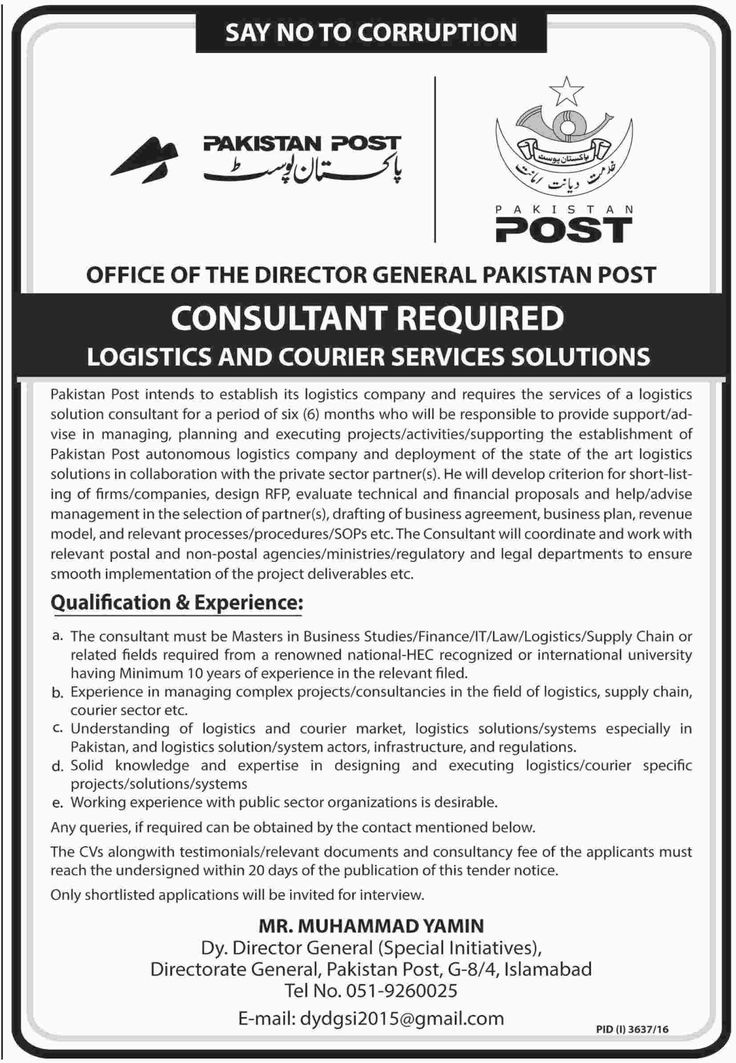 Consultant Jobs in Pakistan Post Office Department islamabad - logistics officer job description