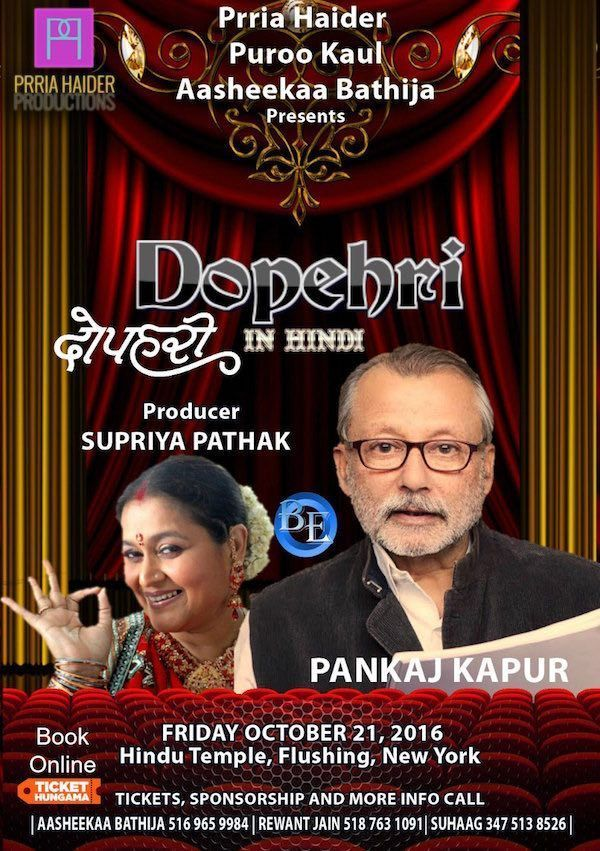 Dopehri: a Play with Pankaj Kapur and Supriya Pathak in New York