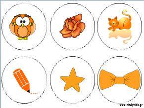 Παιχνίδι με τα χρώματα για μικρά παιδιά-Πορτοκαλί