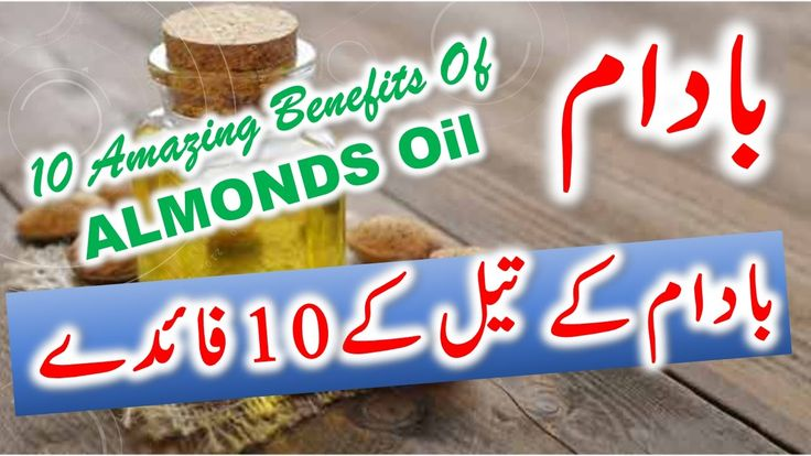 Sweet Almond Oil || Weight Loss || Hair Growth || Face Acne || Skin Care...
