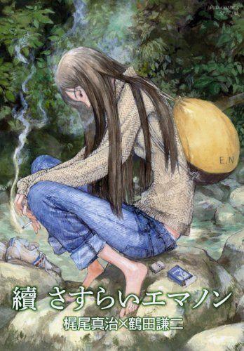 續 さすらいエマノン (リュウコミックス) by 鶴田 謙二