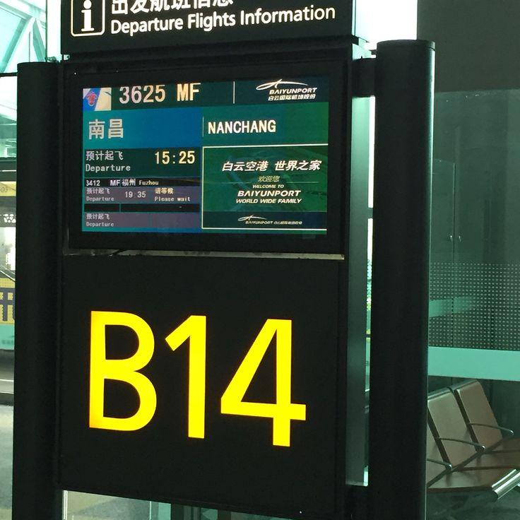 About to board the plane to Nanchang, the city I was born in. First time I return.