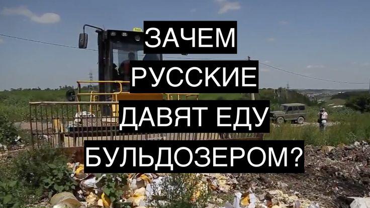 Правда о том, зачем русские давят еду бульдозером