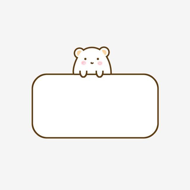 كارتون حيوان لطيف الدب شبل لينة بيضاء مستطيلة عنصر الحدود مستطيل قصاصات فنية كرتون محبوب Png وملف Psd للتحميل مجانا Kartu Catatan Kartu Lucu Kreatif