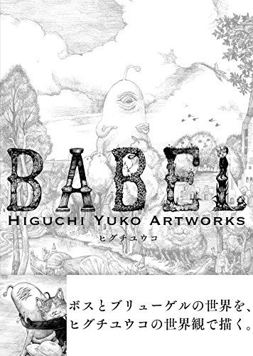 初回限定版 BABEL Higuchi Yuko Artworks   ヒグチユウコ https://www.amazon.co.jp/dp/4766129938/ref=cm_sw_r_pi_dp_x_89iCzbMXEZZZE