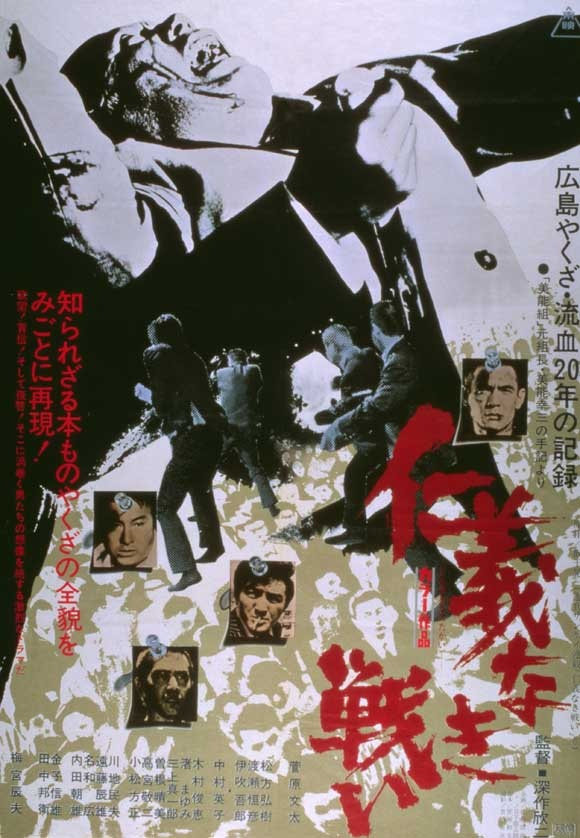 Battles Without Honor and Humanity /仁義なき戦い (1973) ★★★3.9