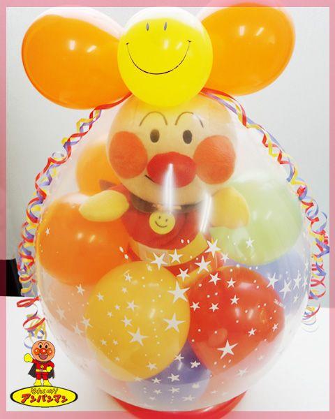 【送料無料】誕生日 出産祝い バルーン アンパンマン 1歳★アンパンマンinバルーン