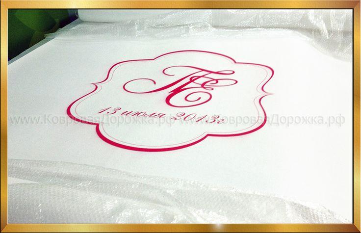 Персонализация ковровой дорожки на свадьбу