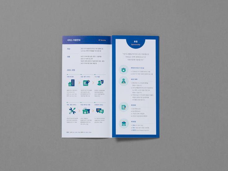 경기도재활공학서비스연구지원센터 소개 리플릿 | Slowalk