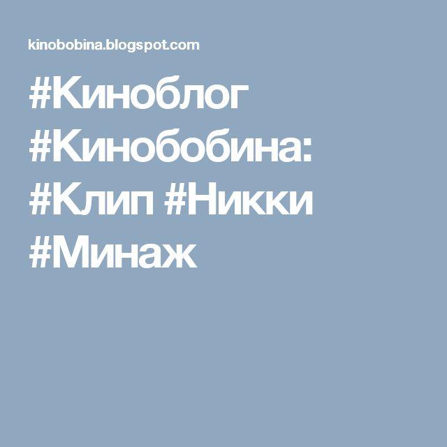 #Киноблог  #Кинобобина:   #Клип #Никки #Минаж
