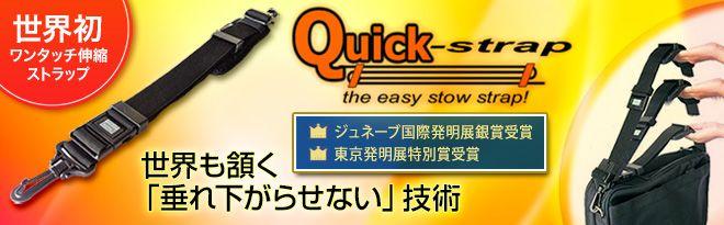 IP5 クイックストラップ・ロックイン ワンタッチ伸縮 -  世界初の発想でショルダーバッグの「垂れ下がる」問題を解決 たった3秒で伸縮自在の画期的ショルダーストラップ...