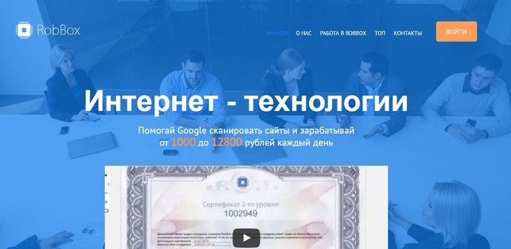 http://scam.su/sayt-moshennik-robbox-ru.html  Сайт мошенник ROBBOX.RU  Ежедневно в интернете появляются сотни новых сайтов мошенников предлагающие заработать огромные суммы денег при этом потратив всего 2-3 часа в день. Одним из таких является robbox.ru.  Давайте посмотрим в чем же суть работы.  Как оказывается наши любимые поисковые системы Yandex, Google который строит вот уже на протяжении многих лет самые мощные серверану не как не справляются с проверкой новых сайтов. Что бы облегчить…