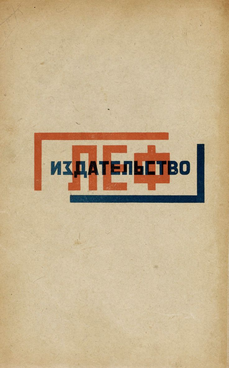 Another LEF logo from El Lissitzky
