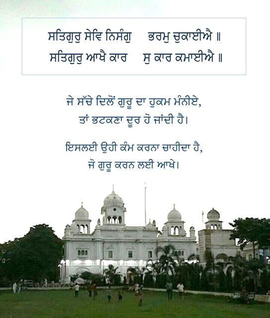 Sri Guru Granth Sahib Ji Quotes: ਏਕੁ ਤੁਈ Gurbani Quotes From Sri Guru Granth Sahib Ji Ank 144 n 145 ਗੁਰਬਾਣੀ ਵਿਚਾਰ Poster