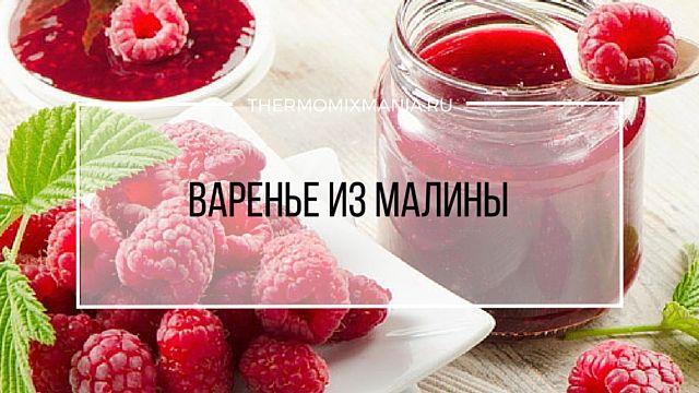 Варенье из малины Термомикс   Время: 40 мин  Ингредиенты: •600 г свежей малины •300 г сахара •1 лимон  Способ приготовления: 1.Малину перебрать; 2.В чашу положить малину и готовить: 15 мин/80°/ск.2; 3.Добавить сахар и сок 1 лимона; 4.Варить снова: 25 мин/90°/ск.2; 5.Малиновое варенье разложить в стерилизованные банки и завернуть; 6.Перевернуть и дать остыть; 7.Убрать в прохладное сухое место; 8.Подавать к чаю и приятного аппетита!  #термомиксмания #рецептыТермомикс #thermomixmania…