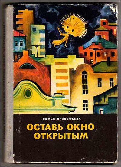 Обложка детской книги в СССР 60-80 гг. Часть третья - ГИПЕРИОН