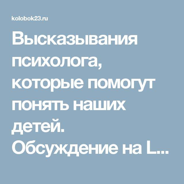 Высказывания психолога, которые помогут понять наших детей. Обсуждение на LiveInternet - Российский Сервис Онлайн-Дневников
