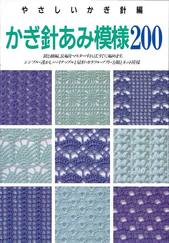 かぎ針あみ模様200: シンプル・透かし・パイナップルと扇形・カラフル・ソフト・方眼とネット模様 - Nobuaki Seto - Google Books