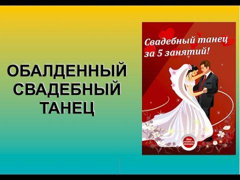 Обалденный первый свадебный танец. Постановка обалденного свадебного т...#свадебный танец #свадебный #танец #обучение #видеоуроки #свадьба #молодожены