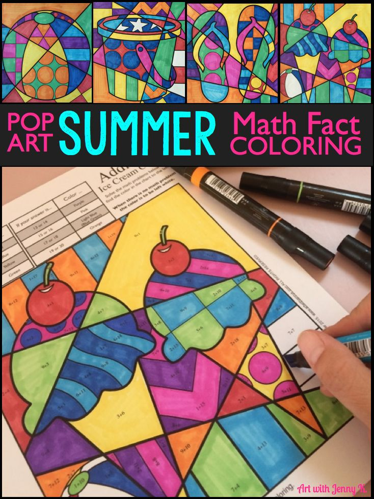 Summer math fact review coloring sheets that review addition up to 20, subtraction from 25, and all of the times tables with the multiplication and division sheets.