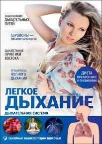 Полякова Е., Орлов А. - Лёгкое дыхание: Дыхательная система