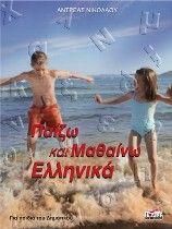 Παίζω και μαθαίνω ελληνικά
