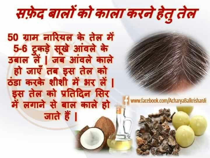 Hair oil to Darken hair