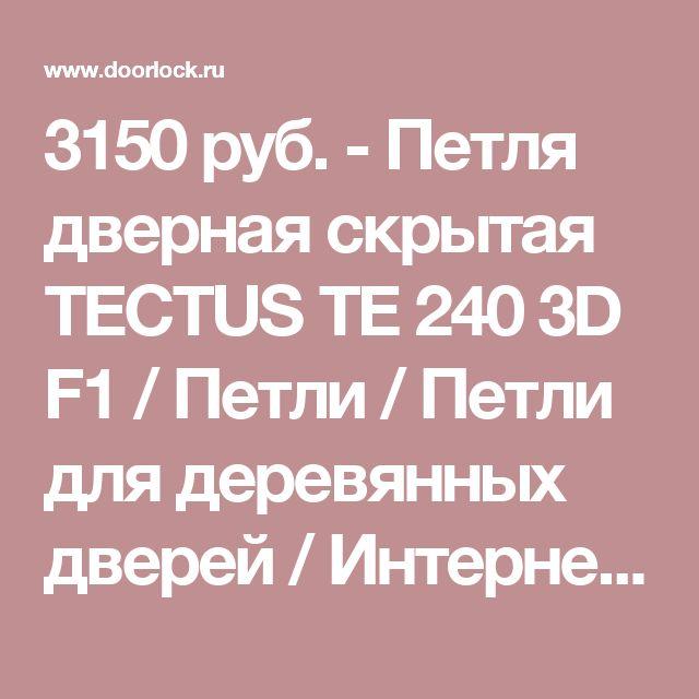 3150 руб. - Петля дверная скрытая TECTUS TE 240 3D F1 / Петли / Петли для деревянных дверей / Интернет магазин Дорлок - комплектующие для дверей и окон, дверные замки, ручки, доводчики, цилиндры, петли, уплотнители.