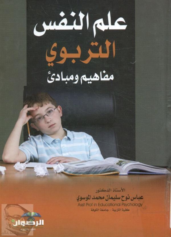 علم النفس التربوي مفاهيم و مبادئ Free Download Borrow And Streaming Internet Archive Philosophy Books Self Development Books Educational Psychology