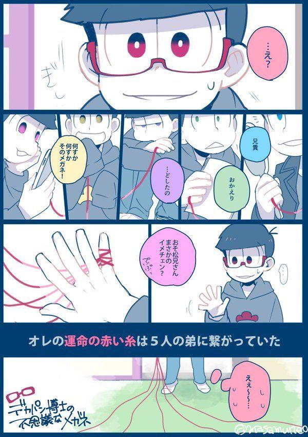 びーたま - 『デカパン博士の不思議なメガネ』(おそ松さん)