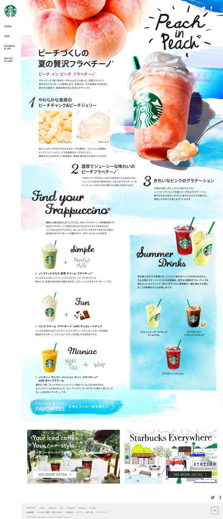 新商品情報 ピーチ イン ピーチ フラペチーノ®|スターバックス コーヒー ジャパン