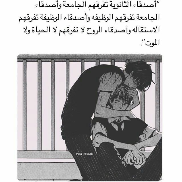 Pin By B N A N On Beautiful Quotes اقتباس Cartoon Quotes Favorite Book Quotes Funny Arabic Quotes