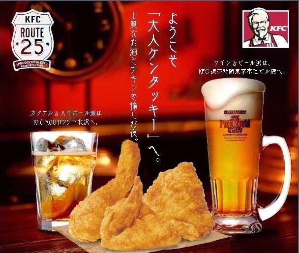 Food Science Japan: KFC Route 25 Adult Kentucky