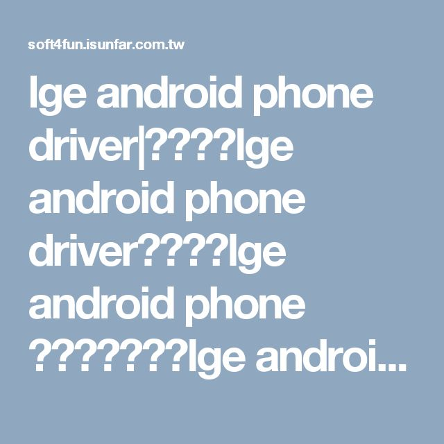 lge android phone driver|線上收集lge android phone driver討論推薦lge android phone 驅動程式下載及lge android phone(共82筆1|3頁)-硬是要學愛順發