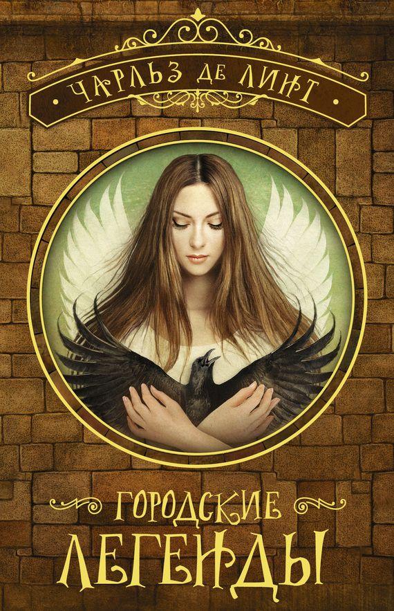 Городские легенды #книгавдорогу, #литература, #журнал, #чтение, #детскиекниги, #любовныйроман, #юмор