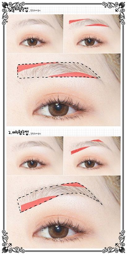 Korean Style Straight Brows