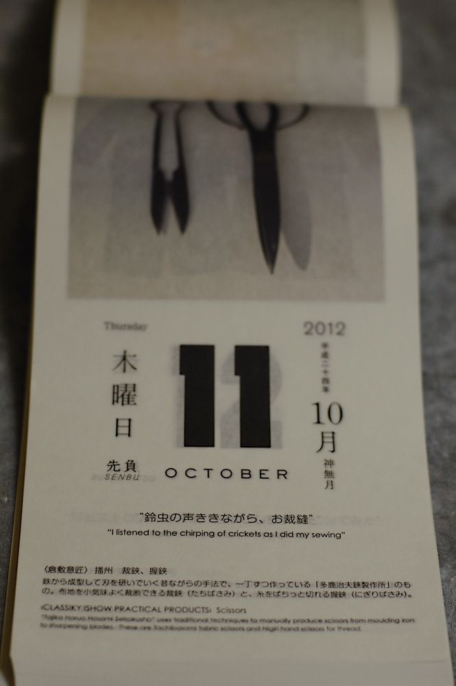 Japanese Design: Page a Day Calendar